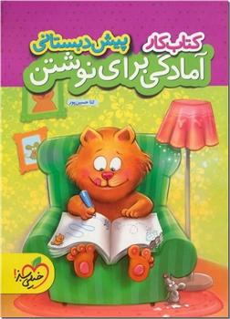 کتاب کتاب کار آمادگی برای نوشتن پیش دبستانی - آموزشی کودک - خرید کتاب از: www.ashja.com - کتابسرای اشجع
