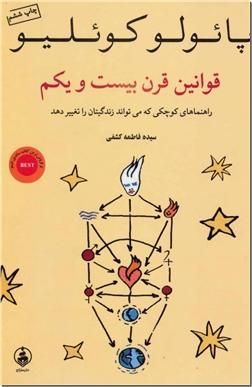 خرید کتاب قوانین قرن بیست و یکم از: www.ashja.com - کتابسرای اشجع