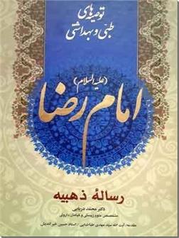 خرید کتاب توصیه های طبی و بهداشتی امام رضا ع از: www.ashja.com - کتابسرای اشجع