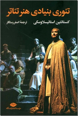 کتاب تئوری بنیادی هنر تئاتر - هنر و سینما - خرید کتاب از: www.ashja.com - کتابسرای اشجع