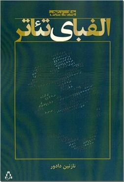 خرید کتاب الفبای تئاتر از: www.ashja.com - کتابسرای اشجع
