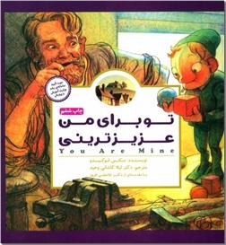 خرید کتاب تو برای من عزیزترینی از: www.ashja.com - کتابسرای اشجع