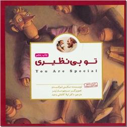 خرید کتاب تو بی نظیری از: www.ashja.com - کتابسرای اشجع