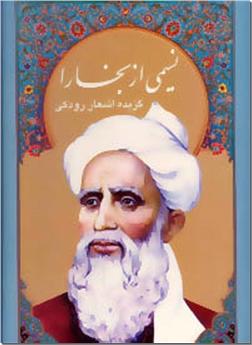کتاب نسیمی از بخارا  - اشعار رودکی - گزیده اشعار رودکی  4 زبانه - خرید کتاب از: www.ashja.com - کتابسرای اشجع