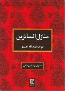 خرید کتاب منازل السائرین - 2زبانه از: www.ashja.com - کتابسرای اشجع
