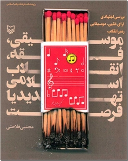 خرید کتاب موسیقی فقه انقلاب اسلامی تهدید یا فرصت از: www.ashja.com - کتابسرای اشجع