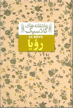 کتاب رویا - ادبیات داستانی - رمان - خرید کتاب از: www.ashja.com - کتابسرای اشجع