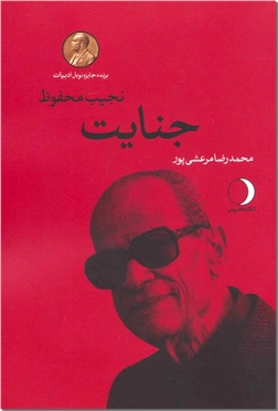 خرید کتاب جنایت از: www.ashja.com - کتابسرای اشجع