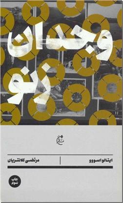 خرید کتاب وجدان زنو از: www.ashja.com - کتابسرای اشجع