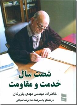 کتاب شصت سال خدمت و مقاومت 2 - خاطرات مهندس مهدی بازرگان - خرید کتاب از: www.ashja.com - کتابسرای اشجع
