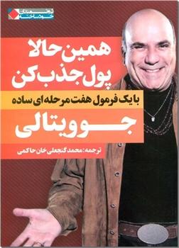 خرید کتاب همین حالا پول جذب کن از: www.ashja.com - کتابسرای اشجع