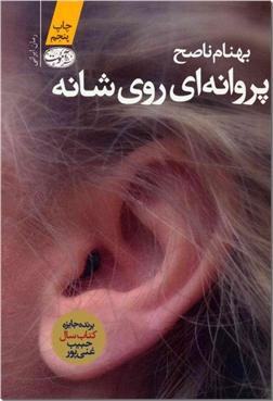 کتاب پروانه ای روی شانه - ادبیات داستانی - رمان - خرید کتاب از: www.ashja.com - کتابسرای اشجع
