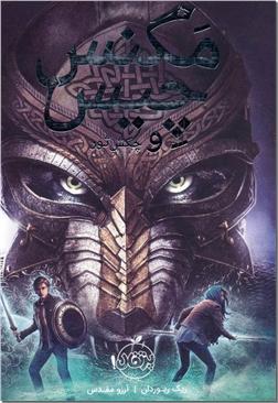 خرید کتاب مگنس چیس و چکش ثور از: www.ashja.com - کتابسرای اشجع