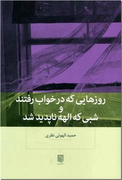 کتاب روزهایی که در خواب رفتند و شبی که الهه ناپدید شد - خاطرات حمید الهوئی - خرید کتاب از: www.ashja.com - کتابسرای اشجع