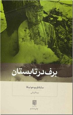 خرید کتاب برف در تابستان از: www.ashja.com - کتابسرای اشجع