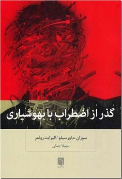 خرید کتاب گذر از اضطراب با بهوشیاری از: www.ashja.com - کتابسرای اشجع