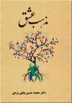 کتاب مذهب عشق - ادبیات داستانی - رمان - خرید کتاب از: www.ashja.com - کتابسرای اشجع
