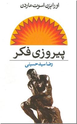 کتاب پیروزی فکر - روانشناسی - خرید کتاب از: www.ashja.com - کتابسرای اشجع