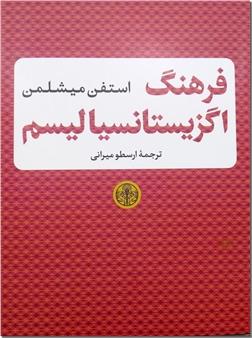خرید کتاب فرهنگ اگزیستانسیالیم از: www.ashja.com - کتابسرای اشجع