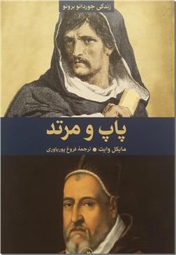 کتاب پاپ و مرتد - زندگی جوردانو برونو - خرید کتاب از: www.ashja.com - کتابسرای اشجع