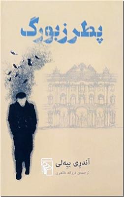 کتاب پطرزبورگ - ادبیات داستانی - خرید کتاب از: www.ashja.com - کتابسرای اشجع