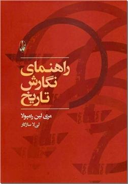 خرید کتاب راهنمای نگارش تاریخ از: www.ashja.com - کتابسرای اشجع