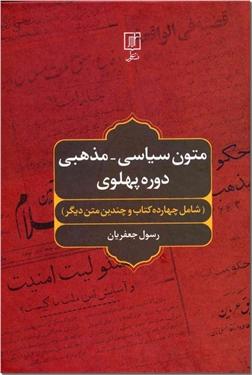 خرید کتاب متون سیاسی مذهبی دوره پهلوی از: www.ashja.com - کتابسرای اشجع