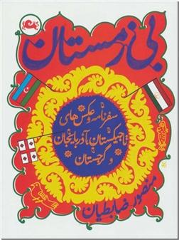 کتاب بی زمستان - سفرنامه و عکس های تاجیکستان، آذربایجان و گرجستان - خرید کتاب از: www.ashja.com - کتابسرای اشجع