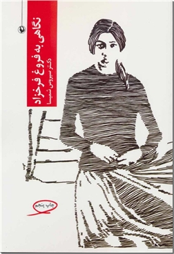 کتاب نگاهی به فروغ فرخزاد - زندگی و زمانه فروغ - خرید کتاب از: www.ashja.com - کتابسرای اشجع