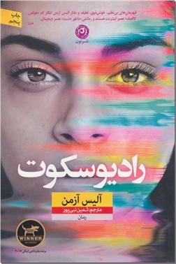 کتاب رادیو سکوت - ادبیات داستانی - خرید کتاب از: www.ashja.com - کتابسرای اشجع