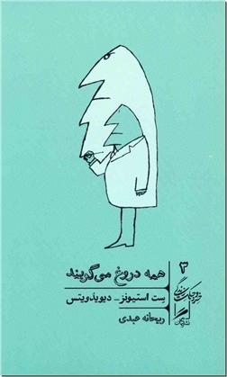 کتاب همه دروغ می گویند - جامعه شناسی - خرید کتاب از: www.ashja.com - کتابسرای اشجع