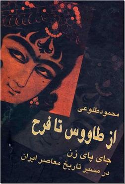کتاب از طاووس تا فرح - جای پای زن در مسیر تاریخ معاصر ایران - خرید کتاب از: www.ashja.com - کتابسرای اشجع