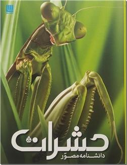 خرید کتاب دانشنامه مصور حشرات از: www.ashja.com - کتابسرای اشجع