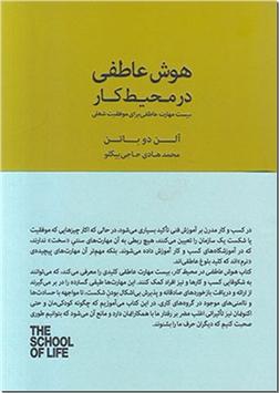 خرید کتاب هوش عاطفی در محیط کار از: www.ashja.com - کتابسرای اشجع