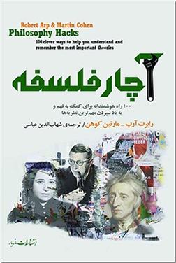 خرید کتاب آچار فلسفه از: www.ashja.com - کتابسرای اشجع