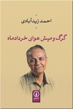کتاب گرگ و میش هوای خردادماه -  - خرید کتاب از: www.ashja.com - کتابسرای اشجع