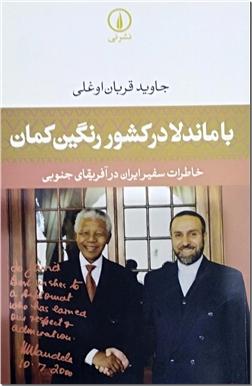 کتاب با ماندلا در کشور رنگین کمان - خاطرات سفیر ایران در آفریقای جنوبی - خرید کتاب از: www.ashja.com - کتابسرای اشجع