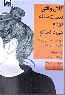 کتاب کاش وقتی بیست ساله بودم می دانستم - دوره ای فشرده برای یافتن جای خود در دنیا - خرید کتاب از: www.ashja.com - کتابسرای اشجع