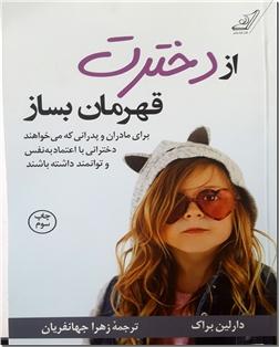 خرید کتاب از دخترت قهرمان بساز از: www.ashja.com - کتابسرای اشجع