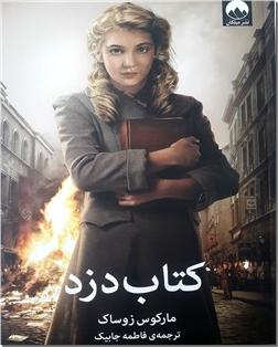 خرید کتاب کتاب دزد از: www.ashja.com - کتابسرای اشجع