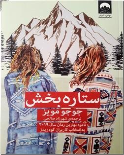 کتاب ستاره بخش - ادبیات داستانی - خرید کتاب از: www.ashja.com - کتابسرای اشجع