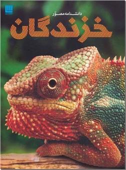 خرید کتاب دانشنامه مصور خزندگان از: www.ashja.com - کتابسرای اشجع