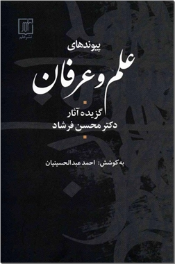 کتاب پیوندهای علم و عرفان - گزیرده آثار - خرید کتاب از: www.ashja.com - کتابسرای اشجع