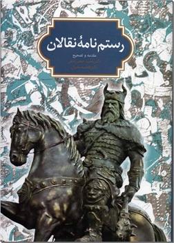 خرید کتاب رستم نامه نقالان از: www.ashja.com - کتابسرای اشجع