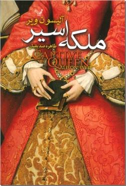 خرید کتاب ملکه اسیر از: www.ashja.com - کتابسرای اشجع