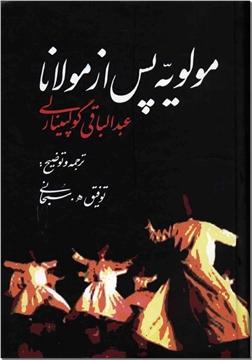 کتاب مولویه پس از مولانا - ادبیات عرفانی - خرید کتاب از: www.ashja.com - کتابسرای اشجع