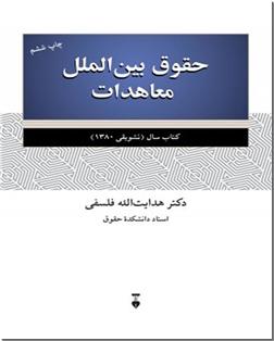 خرید کتاب حقوق بین الملل معاهدات از: www.ashja.com - کتابسرای اشجع