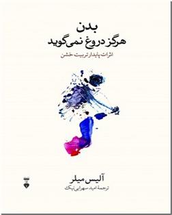 کتاب بدن هرگز دروغ نمی گوید - اثرات پایدار تربیت خشن - خرید کتاب از: www.ashja.com - کتابسرای اشجع