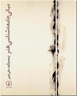 کتاب مبانی جامعه شناسی هنر -  - خرید کتاب از: www.ashja.com - کتابسرای اشجع