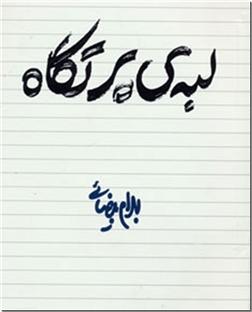 خرید کتاب لبه پرتگاه از: www.ashja.com - کتابسرای اشجع